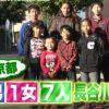 シングルマザー大家族の長谷川家は美人ママの超絶節約術で貯金?万円の超仲良し大家族!